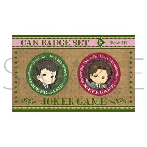 ジョーカー・ゲーム 缶バッジセット 神永&甘利