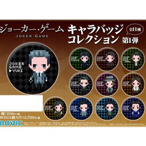 ジョーカー・ゲーム キャラバッジコレクション 第1弾