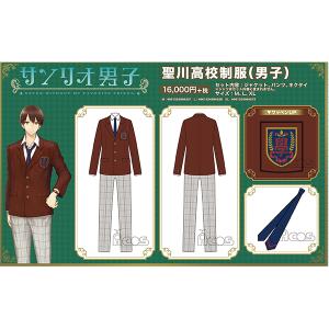 サンリオ男子 聖川高校制服(男子) L