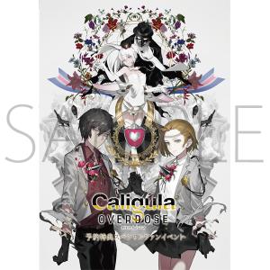 Caligula -カリギュラ-(原作版) リーフレット