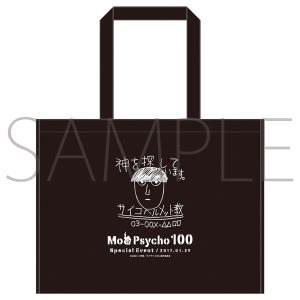 モブサイコ100/不織布バッグ