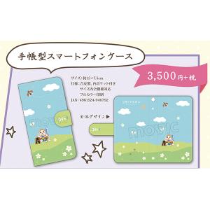 3月のライオン 手帳型スマートフォンケース