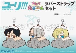ユーリ!!! on ICE ゆるっとだる〜んラバーストラップセット