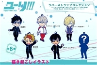 【再販分】ユーリ!!! on ICE ラバーストラップコレクション