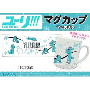 ユーリ!!! on ICE マグカップ マッカチン