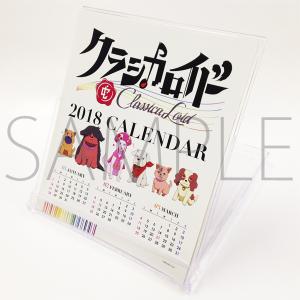 クラシカロイド 2018年卓上カレンダー