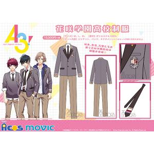 A3! 花咲学園高校制服 XL