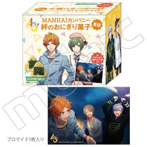 A3! MANKAIカンパニー 絆のおにぎり菓子 夏組