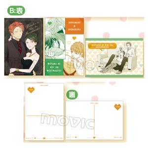 ヲタクに恋は難しい ポストカードセット 小柳&樺倉