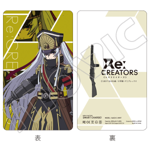 Re:CREATORS モバイルバッテリー 軍服の姫君