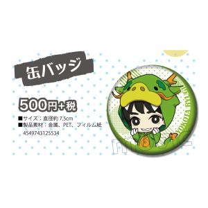 ActorsNavi 缶バッジ 横田龍儀