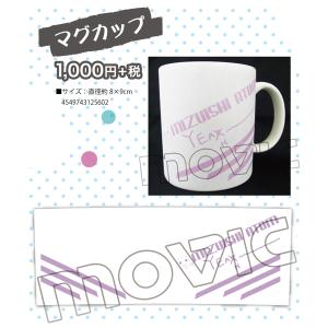 ActorsNavi マグカップ 水石亜飛夢