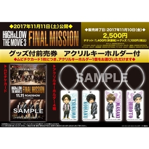 HiGH&LOW THE MOVIE 3 / FINAL MISSION アクリルキーホルダー付前売券 アクリルキーホルダー/雨宮雅貴