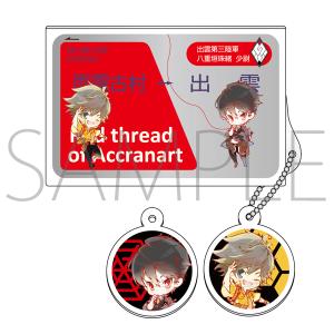 アクラナートの赤い糸(原作版) ICカードケース