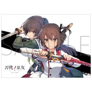 刀使ノ巫女 クリアポスター