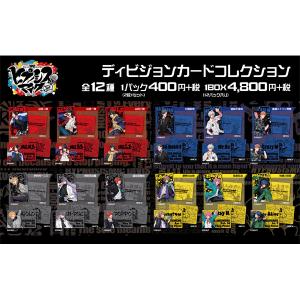 ヒプノシスマイク -Division Rap Battle- ディビジョンカードコレクション