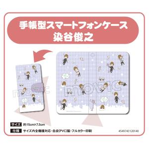 シェアハウCHU! 手帳型スマートフォンケース 染谷俊之