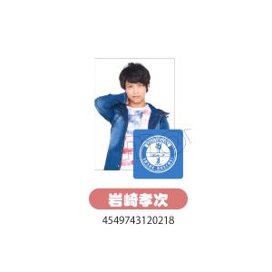 シェアハウCHU! チアリストバンド&ブロマイドセット 岩崎孝次