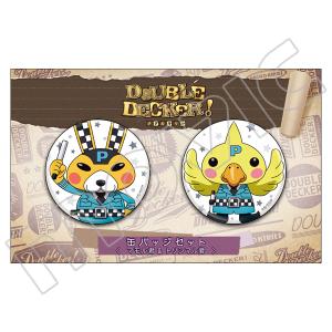 DOUBLE DECKER! ダグ&キリル 缶バッジセット マモル君&トリシマル君