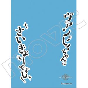 きゃらマットスリーブガード Shadowverse ヴァンピィ(ヴァンピィちゃんはさいきょーですし!)(No.MTG006)