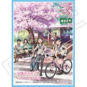 きゃらスリーブコレクション マットシリーズ 「南鎌倉高校女子自転車部 A」(No.MT345)