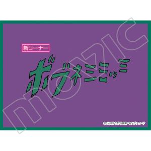 きゃらスリーブコレクション マットシリーズ ポプテピピック ボブネミミッミ(No.MT484)
