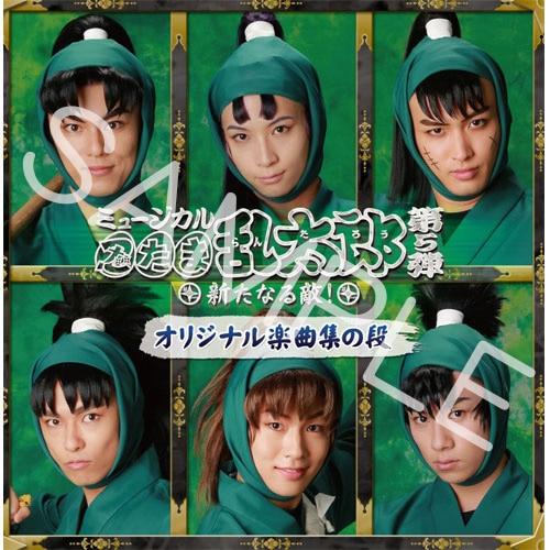 ミュージカル「忍たま乱太郎」第5弾〜新たなる敵!〜(CD)