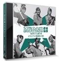 CD『ミュージカル「忍たま乱太郎」第5弾 再演 〜新たなる敵!〜』
