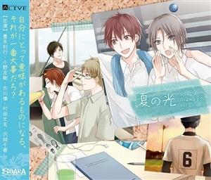 ALIVE SOARA DramaCD vol.2『夏の光』