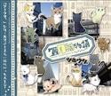 ツキウタ。シリーズ「池袋月猫物語」 【SCC26】
