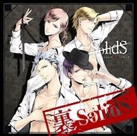 SQ ユニットソング「表裏」シリーズ 『裏SolidS』