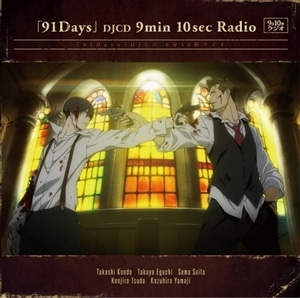 「91Days」DJCD 9分10秒ラジオ