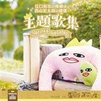 江口拓也の俺癒&西山宏太朗の健僕 主題歌集