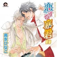 BLCDコレクション 恋する暴君8
