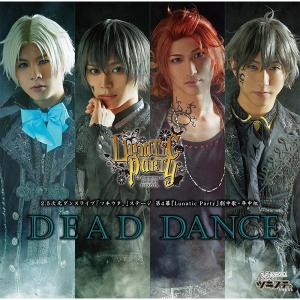 2.5次元ダンスライブ「ツキウタ。」ステージ 第4幕劇中歌・年中組「DEAD DANCE」