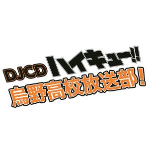 DJCD ハイキュー!! 烏野高校放送部! 第9巻