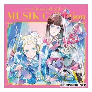 クラシカロイド MUSIK Collection Vol.5