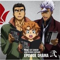 「機動戦士ガンダム 鉄血のオルフェンズ」EPISODE DRAMA 弐