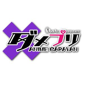 ダメプリ ANIME CARAVAN ED主題歌リュゼ/メア「Light&Shade」