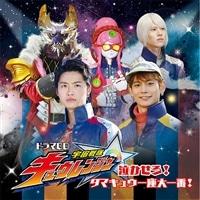 ドラマCD『宇宙戦隊キュウレンジャー』泣かせろ! タマキュウ一座大一番!