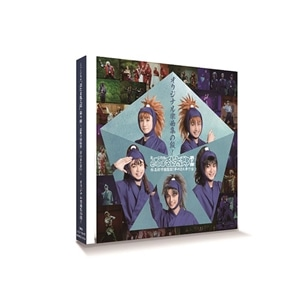 CD『ミュージカル「忍たま乱太郎」第9弾〜忍術学園陥落!夢のまた夢!?〜』