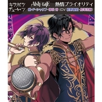 【CD】キラボシチューン「熱情プライオリティ」Alsh-tajE