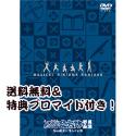 【DVD】ミュージカル「忍たま乱太郎」第3弾〜山賊砦に潜入せよ〜 再演