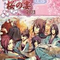 薄桜鬼 桜の宴 2013 DVD