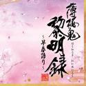 薄桜鬼 黎明録 〜早春語り〜  DVD