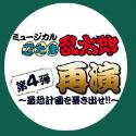 DVD ミュージカル「忍たま乱太郎」第4弾 再演〜最恐計画を暴き出せ!!〜