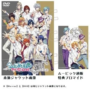 【DVD】うたの☆プリンスさまっ♪マジLOVE LIVE 5th STAGE