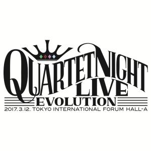 【DVD】うたの☆プリンスさまっ♪ QUARTET NIGHT LIVEエボリューション 2017