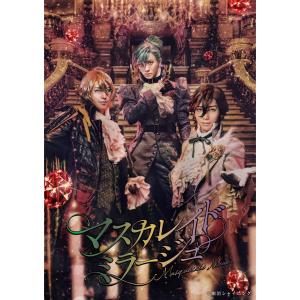 DVD 舞台「劇団シャイニング from うたの☆プリンスさまっ♪『マスカレイドミラージュ』」 限定版