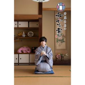 斉藤壮馬の和心を君に3 特装版